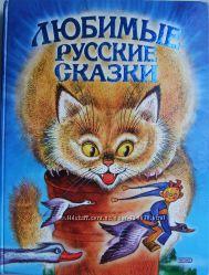 Любимые русские сказки. Книги для детей