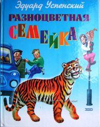 Книги для детей. Успенский, Юліта Ран