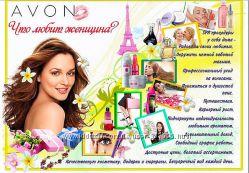 Косметика, парфюмерия от Avon