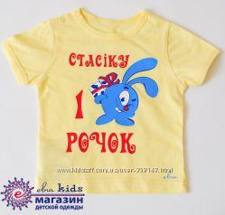 новая именная футболка Стасику 1год