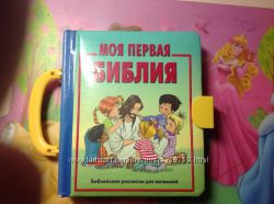 Дитяча Біблія на Російській мові