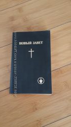 Библия Новый завет