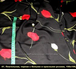 ткань на платье, юбку