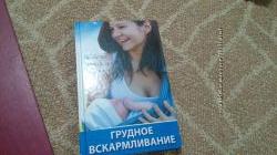 Книги для мам и не только