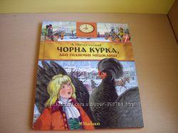 Чорна курка або підземні жителі Погорєльський укр. м 2007 Махагон