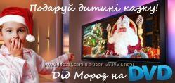 іменне відеопривітання від Діда Мороза видеопоздравление от Деда Мороза
