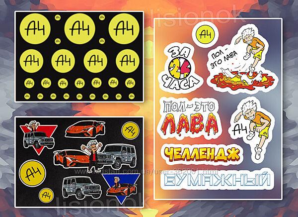 Наклейки Влад А4 - комплект из трех стикерпаков - 42 шт. ярких стикеров