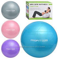 Мяч для фитнеса PROFIT BALL 55см  4 цвета