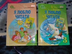 книги для внеклассного чтения Я люблю читати 2 класс
