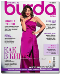 журналы новые burda 2014-2015