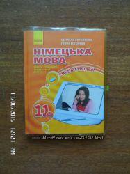 книга по немецкому языку 11 класс