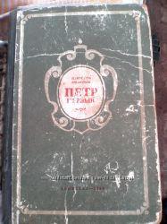 Книги А. Толстой 1949г, Бальзак 1960г. , Скотт 1962г. и др.