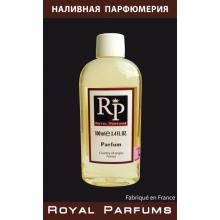Парфюмерия Royal Parfums Франция