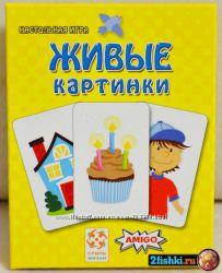 Для малышей - Настольная игра Живые картинки