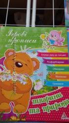 Детские развивающие книжки, прописи, учимся читать и писать