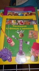 Книги серии Мастерим из  бумаги, фольги, подручных материалов