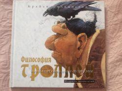 Книга Философия троллей