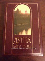 Душа Москвы Л. Васильева 2000 год