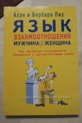 Книга Язык взаимоотношений. Мужчина Женщина Алан и Барбара Пиз