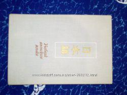 Учебники японского языка 2 тома и русско-японский словарь11500 слов