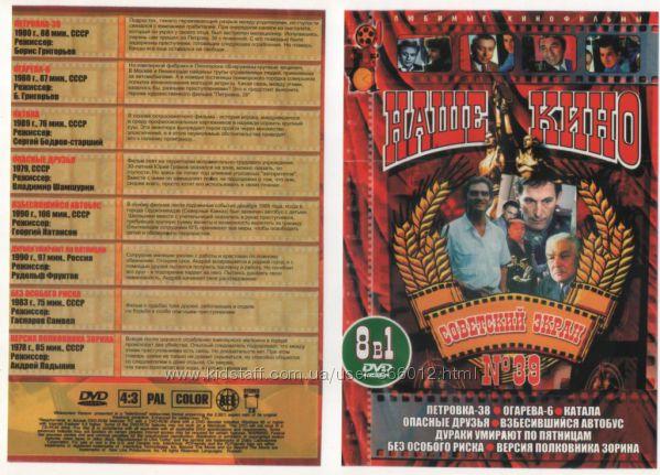 Коллекционное издание Наше кино Советский экран