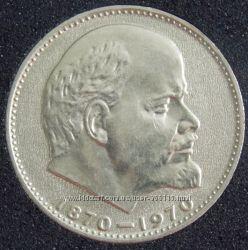 Монета СССР 1 рубль 1970 г. Ленин