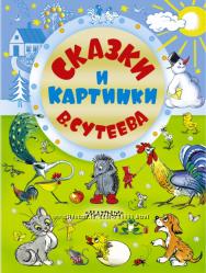 Сказки и картинки Сутеева
