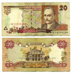 Купюра 20 грн старого образца