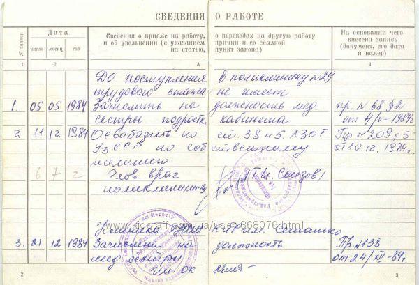 Медсестра на дому, массажи г Киев