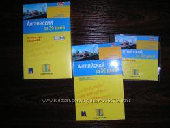 Английский за 30 дней учебник  аудио CD