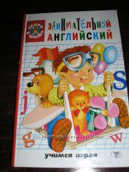 Занимательный английский для детей.