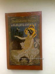 Бабушкины сказки - Жорж Санд
