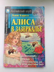 Алиса в зазеркалье - Английский клуб - домашнее чтение Intermediate