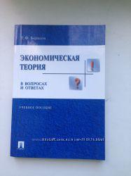 Экономическая теория Е. Ф. Борисов учебное пособие