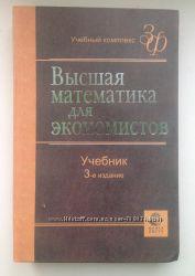 Н. Ш. Кремер - Высшая математика для экономистов