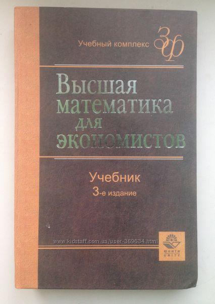 Учебник Кремера Высшая Математика