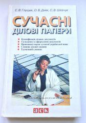 Сучасні ділові папери Глущик, Дияк, Шевчук