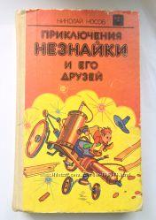 Приключения Незнайки и его друзей Н. Носов