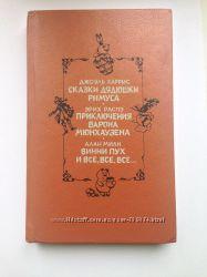 Сказки дядюшки Римуса, Винни Пух, Мюнхаузен