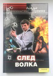 След Волка - В. Еремеев криминальный детектив