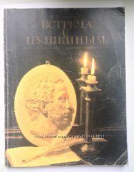 А. С. Пушкин стихи, поэмы