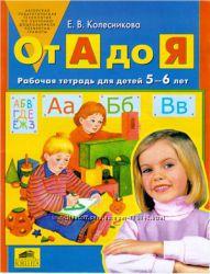 Колесникова. От А до Я. 5-6 лет