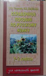 Узорова. Справочное пособие по русскому языку 1-2 классы