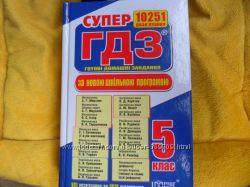 Супер ГДЗ 5 класс  для укр. школ
