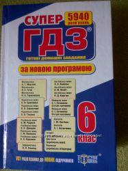 Супер ГДЗ 6 класс  для укр. школ