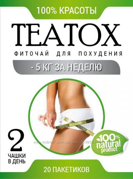 Фитосироп. Чай для похудения - 5 кг за неделю - KidStaff