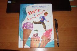 Марина Потоцкая - Петя и мороженое