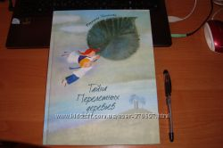 Виктория Топоногова - Тайна Перелётных деревьев