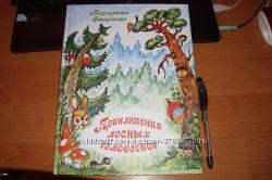 Маргарита Старасте - Приключения лесных человечков