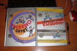 Комплект книг про Кьодино-винтика